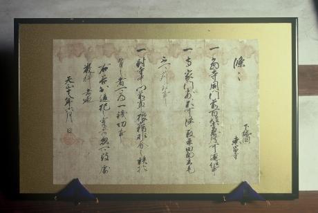 東昌寺   豊臣秀吉の禁礼の紹介