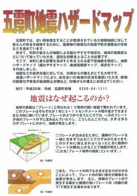 『地震はなぜ起こるのか(画像)』の画像