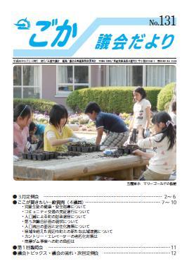 議会だより(平成26年6月1日発行)表紙