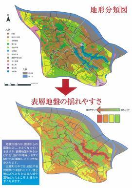 『地形分類図(画像)』の画像
