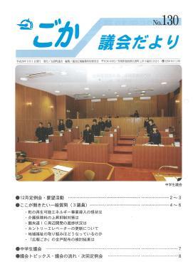 議会だより(平成26年3月1日発行)表紙