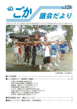 議会だより(平成25年9月1日発行)表紙