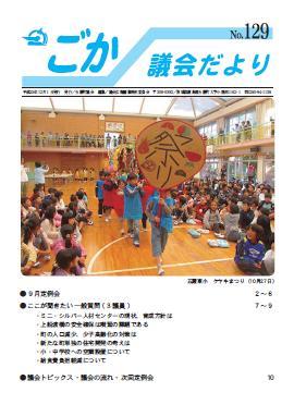 議会だより(平成25年12月1日発行)表紙