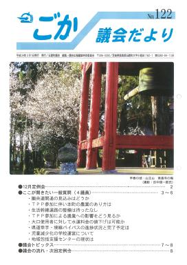 議会だより(平成24年3月1日発行)表紙