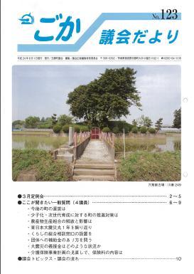 議会だより(平成24年6月1日発行)表紙