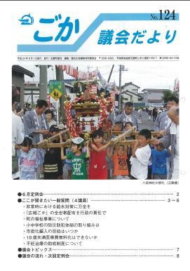 議会だより(平成24年9月1日発行)表紙