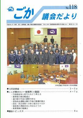 議会だより(平成23年3月1日発行)表紙