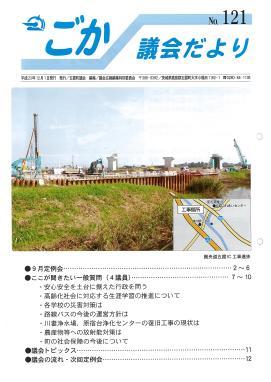 議会だより(平成23年12月1日発行)表紙