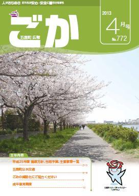 広報ごか -No.772 平成25年4月号-