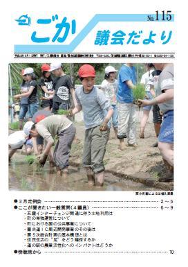 議会だより(平成22年6月1日発行)表紙
