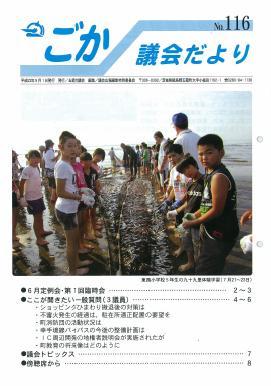 議会だより(平成22年9月1日発行)表紙