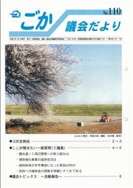 議会だより(平成21年3月1日発行)表紙