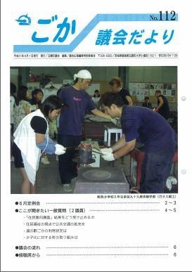 議会だより(平成21年9月1日発行)表紙