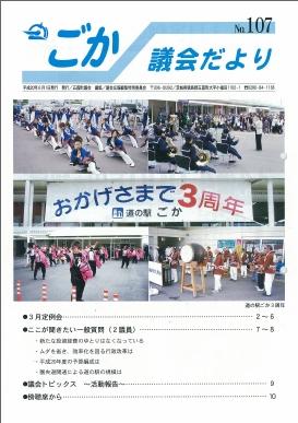 議会だより(平成20年6月1日発行)表紙