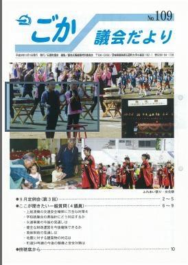 議会だより(平成20年12月1日発行)表紙