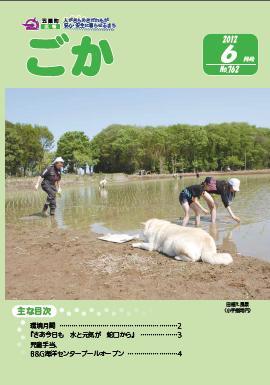 広報ごか -No.762 平成24年6月号-