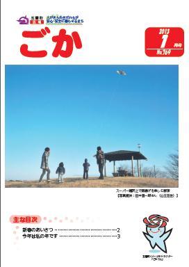 広報ごか 2013年1月号