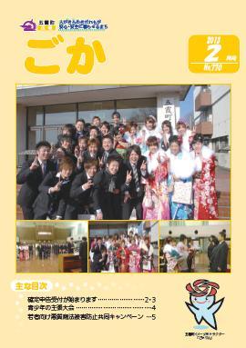 『広報ごか 2013年2月号』の画像