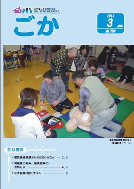 『広報ごか -No.759 平成24年3月号-』の画像