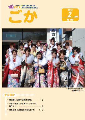 『広報ごか -No.758 平成24年2月号-』の画像