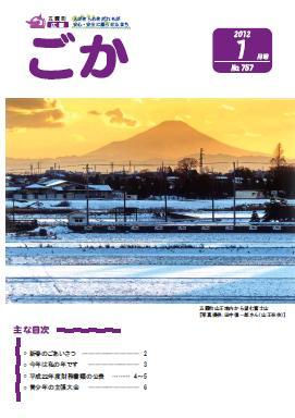 『広報ごか -No.757 平成24年1月号-』の画像