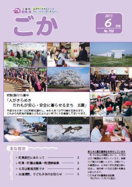 『広報ごか -No.750 平成23年6月号-』の画像
