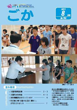 『広報ごか -No.752 平成23年8月号-』の画像