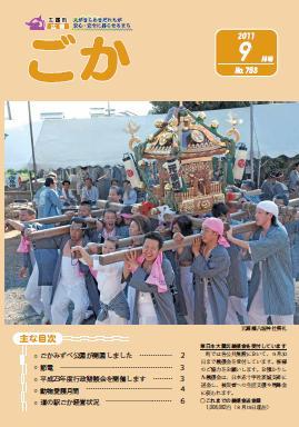 『広報ごか -No.753 平成23年9月号-』の画像