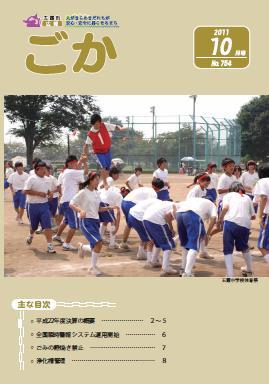 『広報ごか -No.754 平成23年10月号-』の画像