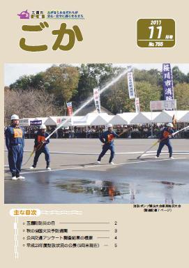 広報ごか 2011年11月号