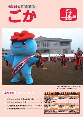 『広報ごか -No.756 平成23年12月号-』の画像