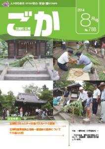 2014年広報ごか8月号表紙