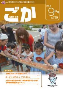 2014年広報ごか9月号表紙
