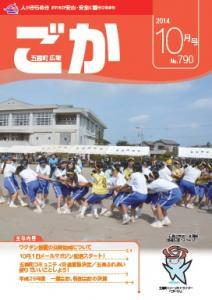 2014年広報ごか10月号表紙