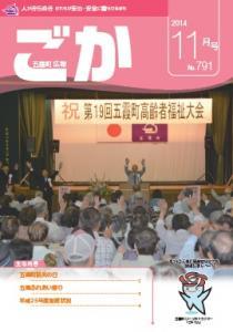 平成26年度広報ごか11月号表紙