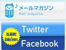 facebook twitter メールマガジン TOPイラスト
