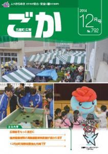 『平成26年広報ごか12月号表紙』の画像