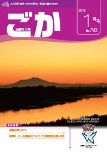 平成27年広報ごか1月号