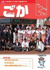 平成26年度広報ごか2月号