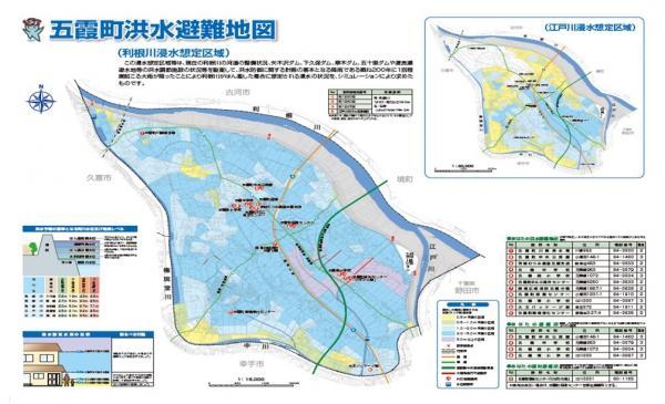 『五霞町洪水ハザードマップ』の画像