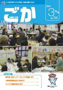 平成26年度広報ごか3月号表紙