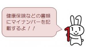 『『マイナちゃん事業者へ』の画像』の画像