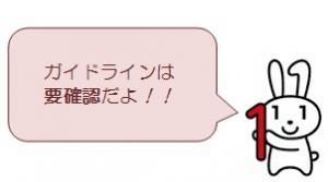 『『『マイナちゃん法人ガイドライン』の画像』の画像』の画像