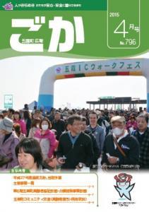 平成27年広報ごか4月号表紙