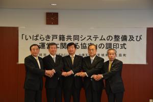 「いばらき戸籍共同システムの整備及び運営に関する協定」の調印式