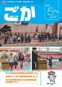 平成27年広報ごか5月号