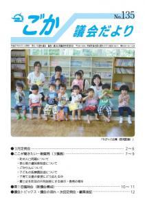 議会だより(平成27年6月1日発行)表紙