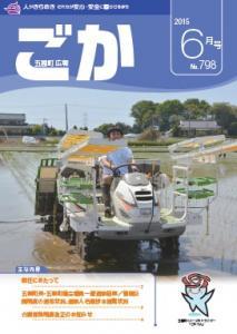 平成27年広報ごか6月号表紙