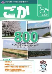 平成27年広報ごか8月号表紙