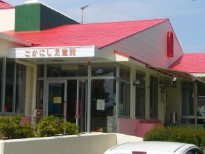 『西児童館』の画像